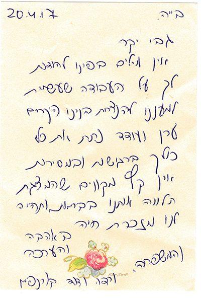 מכתב תודה חמה ממשפחת קורנפיין